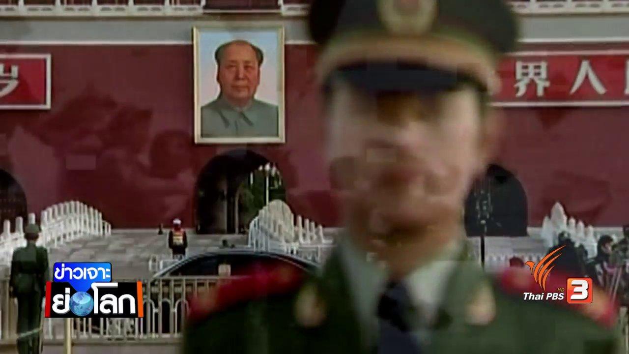 ข่าวเจาะย่อโลก - หลักการ สี จิ้นผิง ในรัฐธรรมนูญจีน เทียบเท่า เหมา เจ๋อตุง