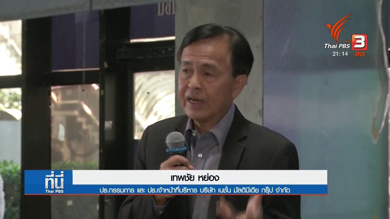 """ที่นี่ Thai PBS - เนชั่น อำลา """"สุทธิชัย หยุ่น"""""""