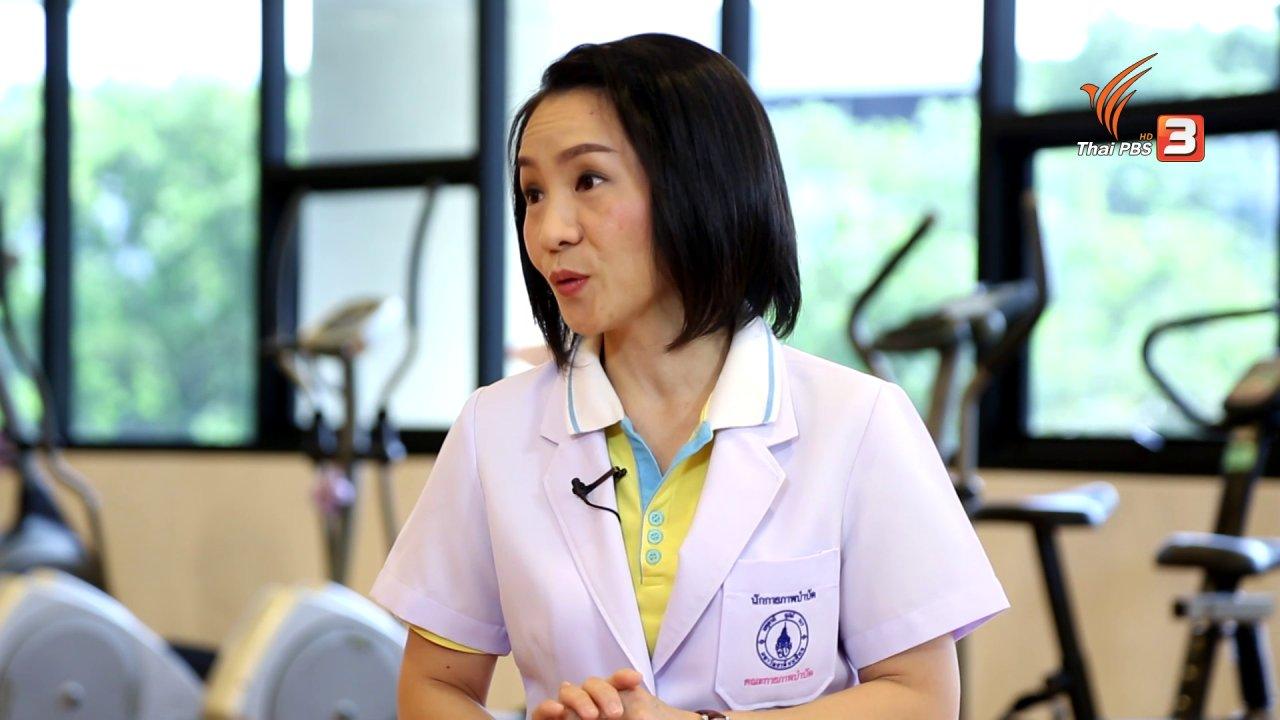 คนสู้โรค - ปรับก่อนป่วย : ออกกำลังกายเพิ่มความแข็งแรงของหัวใจและหลอดเลือด