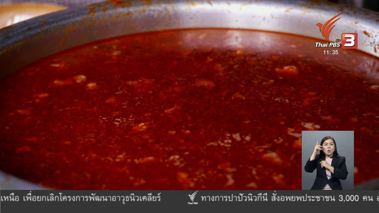 จับตาสถานการณ์ - ตะลุยทั่วไทย : ขนมเส้นน้ำไตย