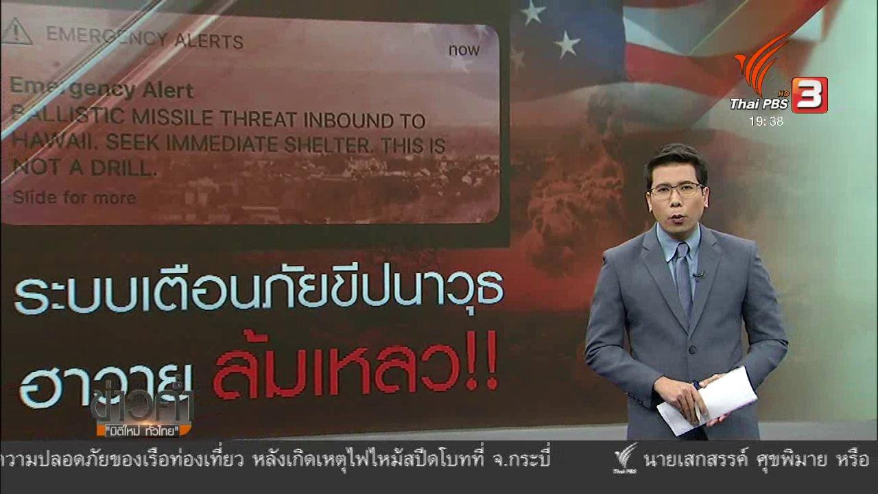 ข่าวค่ำ มิติใหม่ทั่วไทย - วิเคราะห์สถานการณ์ต่างประเทศ : ระบบเตือนภัยขีปนาวุธในฮาวายล้มเหลว