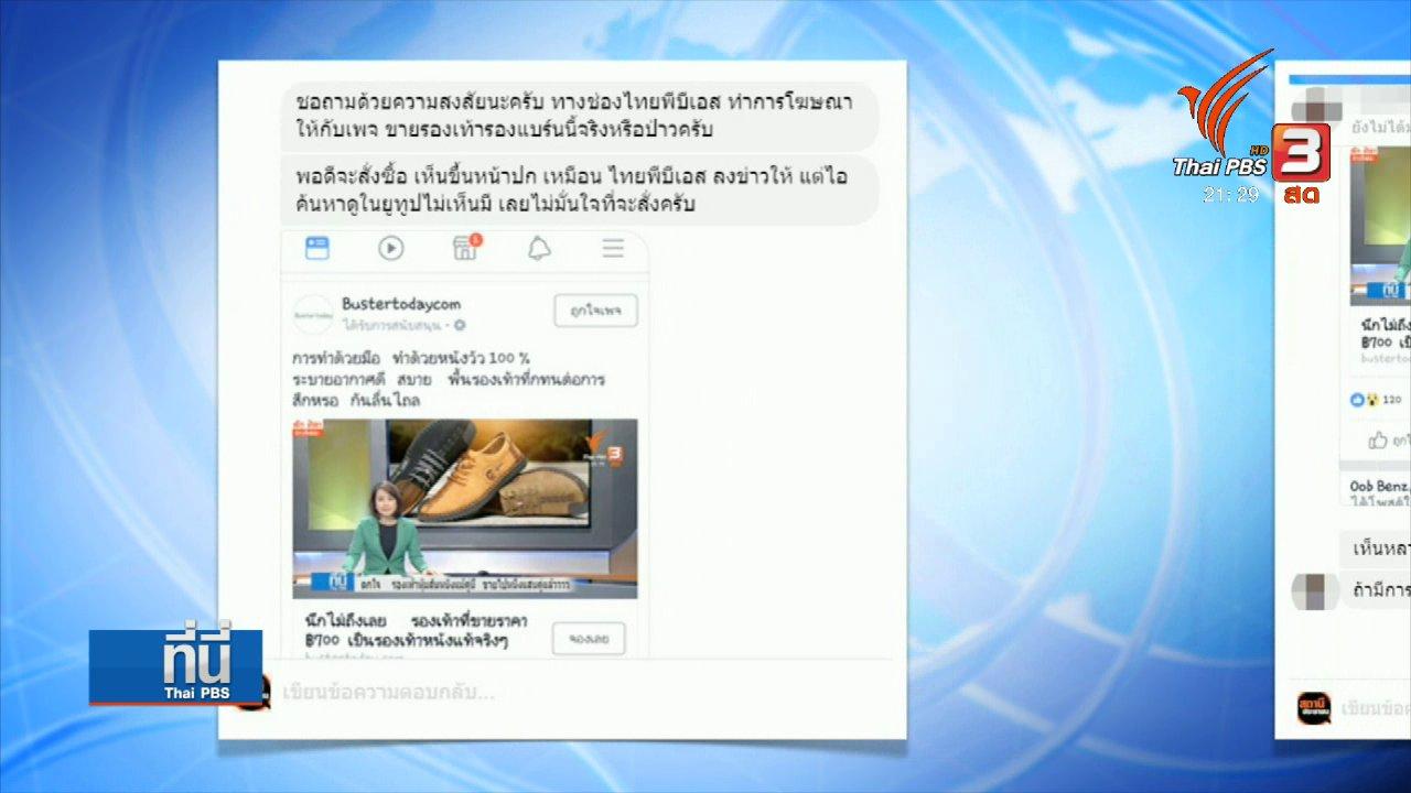 ที่นี่ Thai PBS - เตือน ผู้มีชื่อเสียงถูกตัดต่อภาพขายของออนไลน์