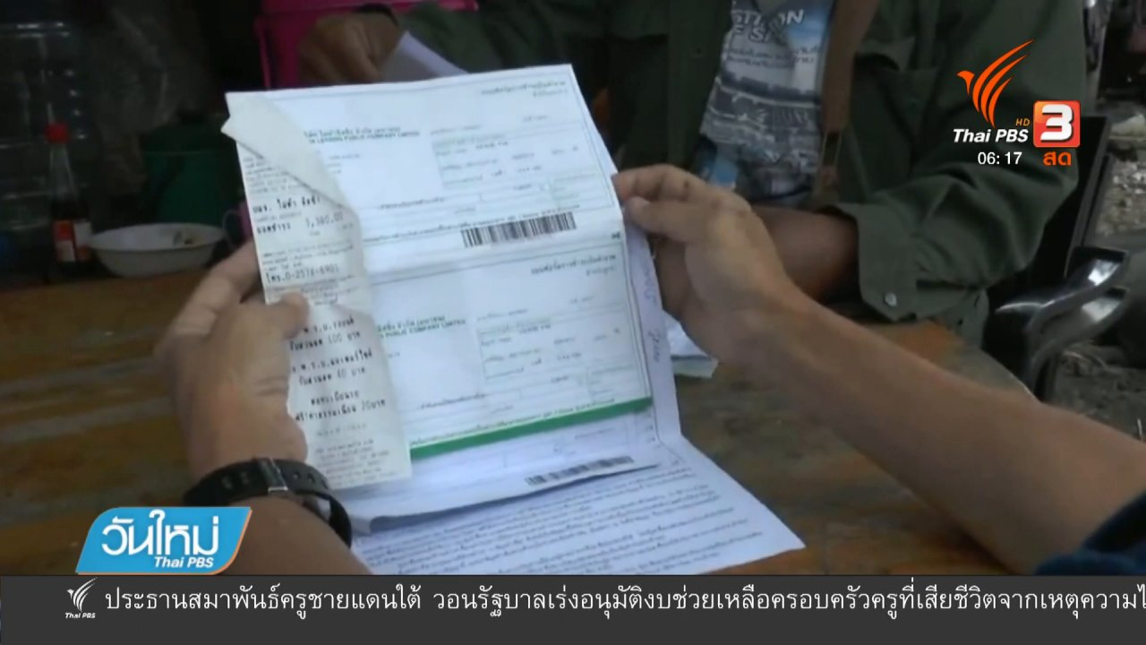วันใหม่  ไทยพีบีเอส - ถูกแจ้งความรับของโจร หลังรับซื้อรถยนต์มือสอง