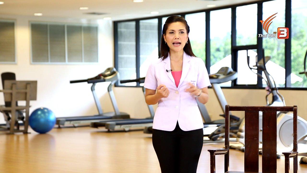 คนสู้โรค - เก๋ายังฟิต : ออกกำลังกายลดโรค