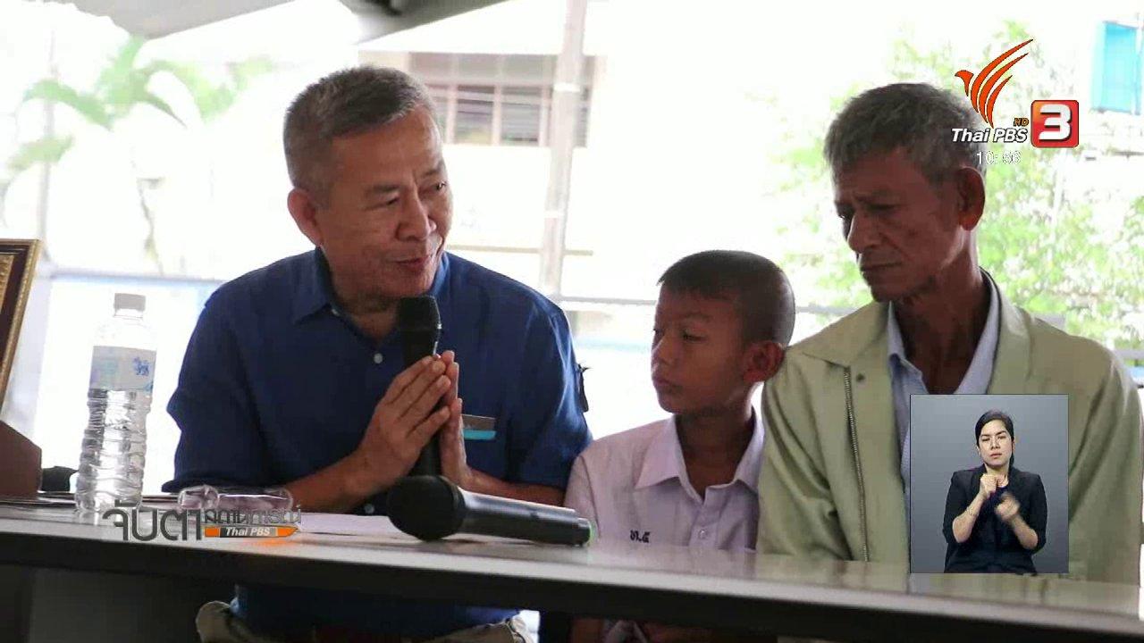 จับตาสถานการณ์ - ยอดช่วยเหลือครอบครัวพ่อลูกบนรถตุ๊กตุ๊กกว่า 1 ล้านบาท