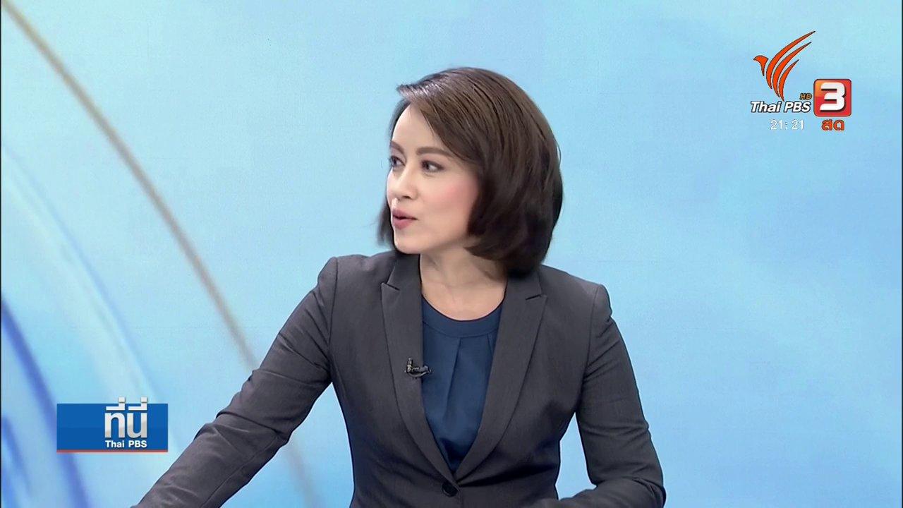ที่นี่ Thai PBS - จับตา เคาะขึ้นค่าแรงขั้นต่ำ