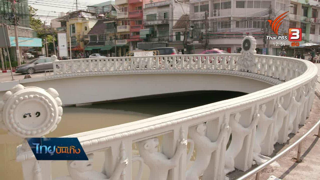 ไทยบันเทิง - เรื่องนี้มีตำนาน : สะพานข้ามคลองคูเมืองเดิม