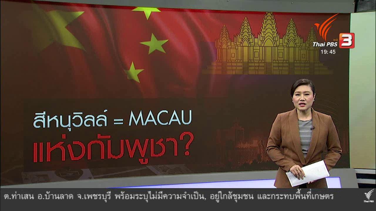 ข่าวค่ำ มิติใหม่ทั่วไทย - วิเคราะห์สถานการณ์ต่างประเทศ : อิทธิพลจีนพัฒนาสีหนุวิลล์ ยกเป็นมาเก๊าแห่งกัมพูชา