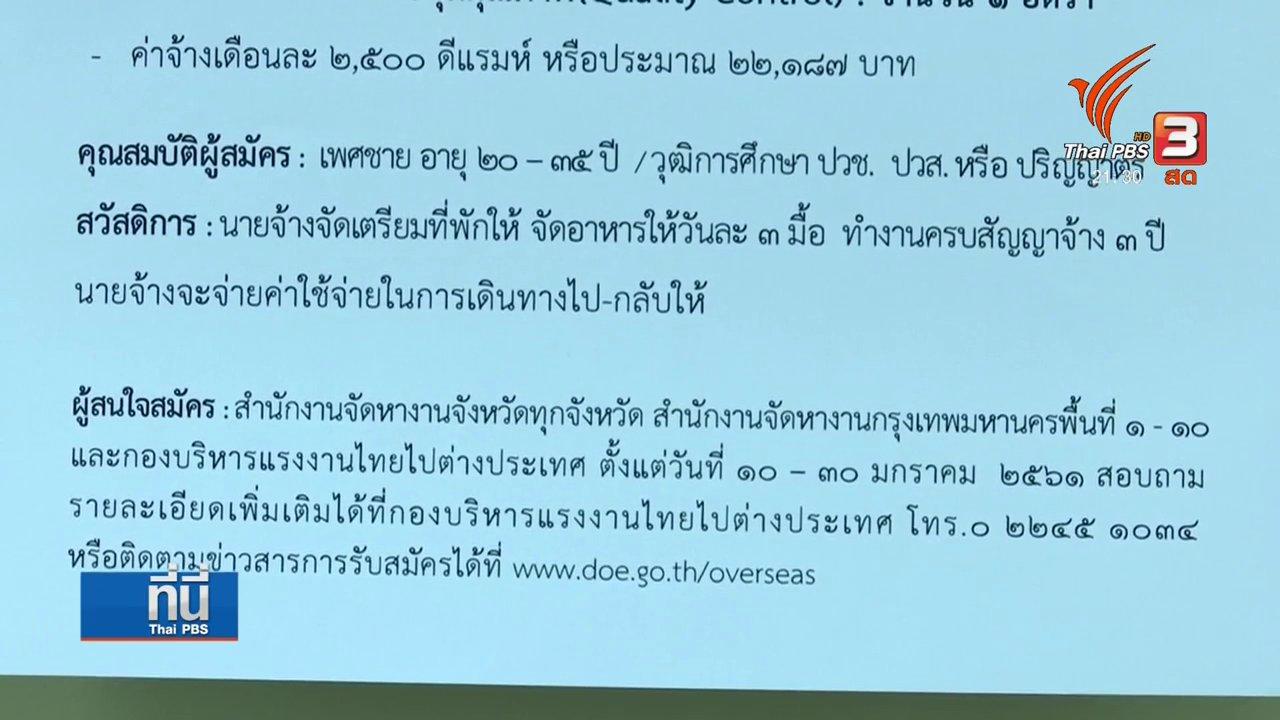 ที่นี่ Thai PBS - แรงงานไทยไปทำงานต่างประเทศ ผ่านกรมการจัดหางาน