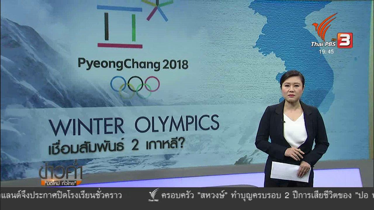 ข่าวค่ำ มิติใหม่ทั่วไทย - วิเคราะห์สถานการณ์ต่างประเทศ : โอลิมปิกฤดูหนาว เชื่อมสัมพันธ์เกาหลีเหนือ - ใต้