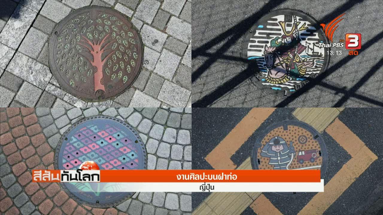 สีสันทันโลก - งานศิลปะบนฝาท่อ