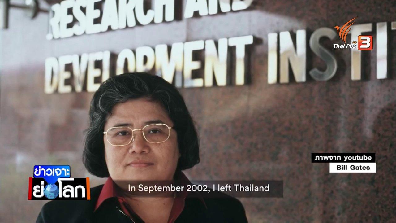"""ข่าวเจาะย่อโลก - ภารกิจของ """"กฤษณา ไกรสินธุ์"""" เภสัชกรหญิงผู้มุ่งมั่นยกระดับสมุนไพรไทย"""