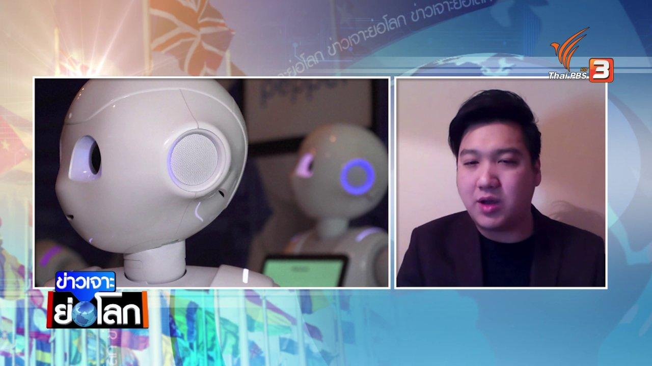 ข่าวเจาะย่อโลก - หุ่นยนต์ทางเพศกับความรู้สึก รักและเกลียด ของมนุษย์