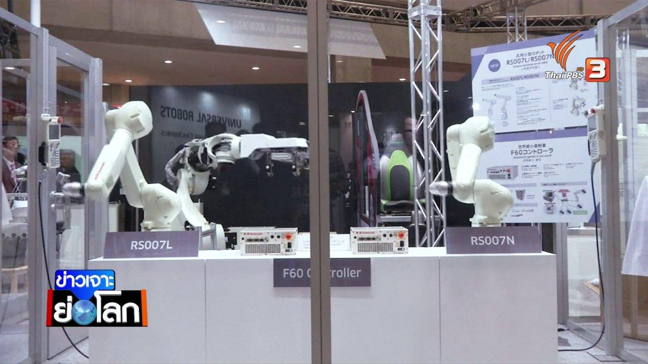 ข่าวเจาะย่อโลก - เทคโนโลยีหุ่นยนต์ญี่ปุ่น  พนักงานต้อนรับหลายภาษา พับผ้าเรียบร้อยเหมือนมนุษย์