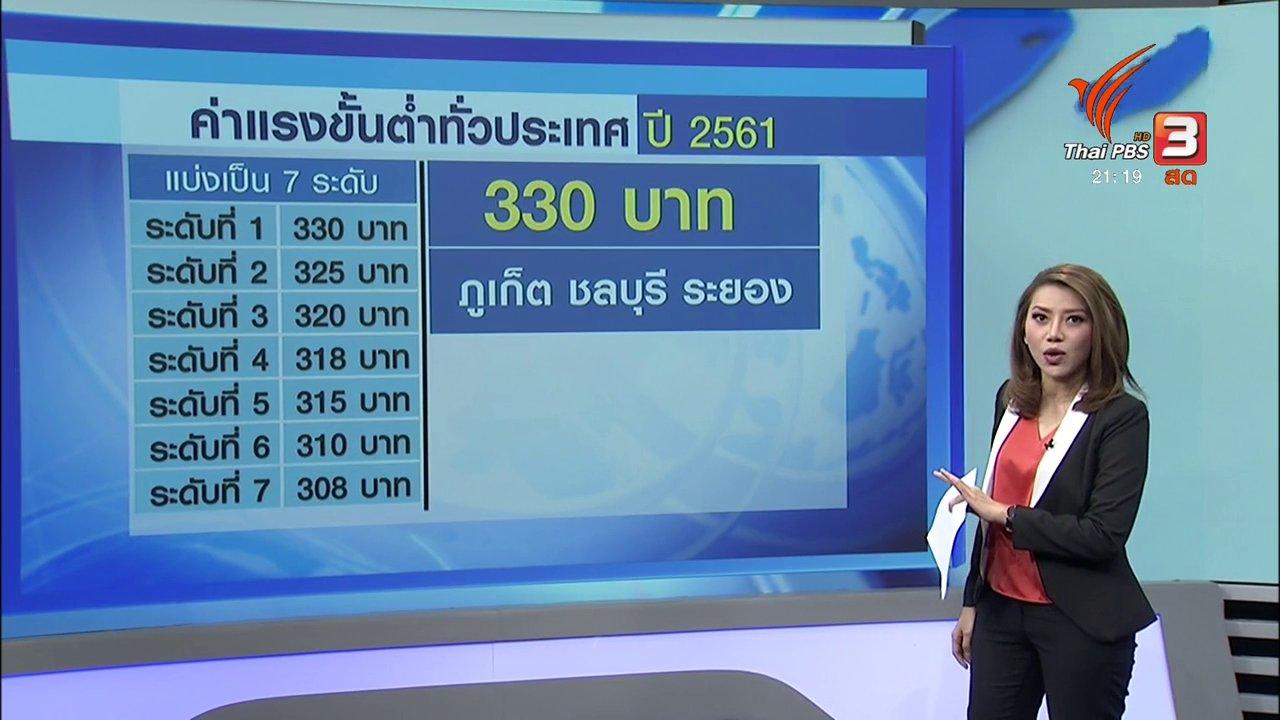 ที่นี่ Thai PBS - ปรับค่าแรงแบ่งโซน ภูเก็ต-ชลบุรี-ระยอง สูงสุด
