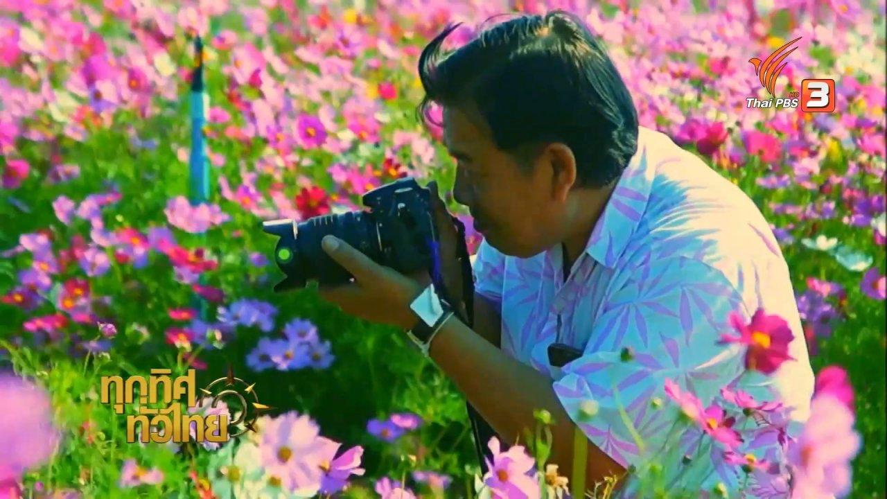 ทุกทิศทั่วไทย - ต้นกล้าเกษตรแฟร์ จ.สระบุรี