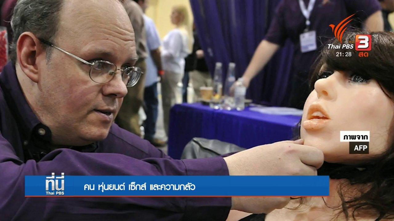 ที่นี่ Thai PBS - หุ่นยนต์ทางเพศ กับปัญหาคุกคามทางเพศ