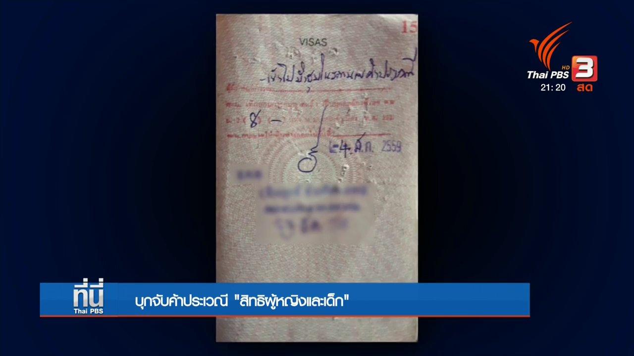 """ที่นี่ Thai PBS - บุกจับค้าประเวณี """"สิทธิผู้หญิงและเด็ก"""""""