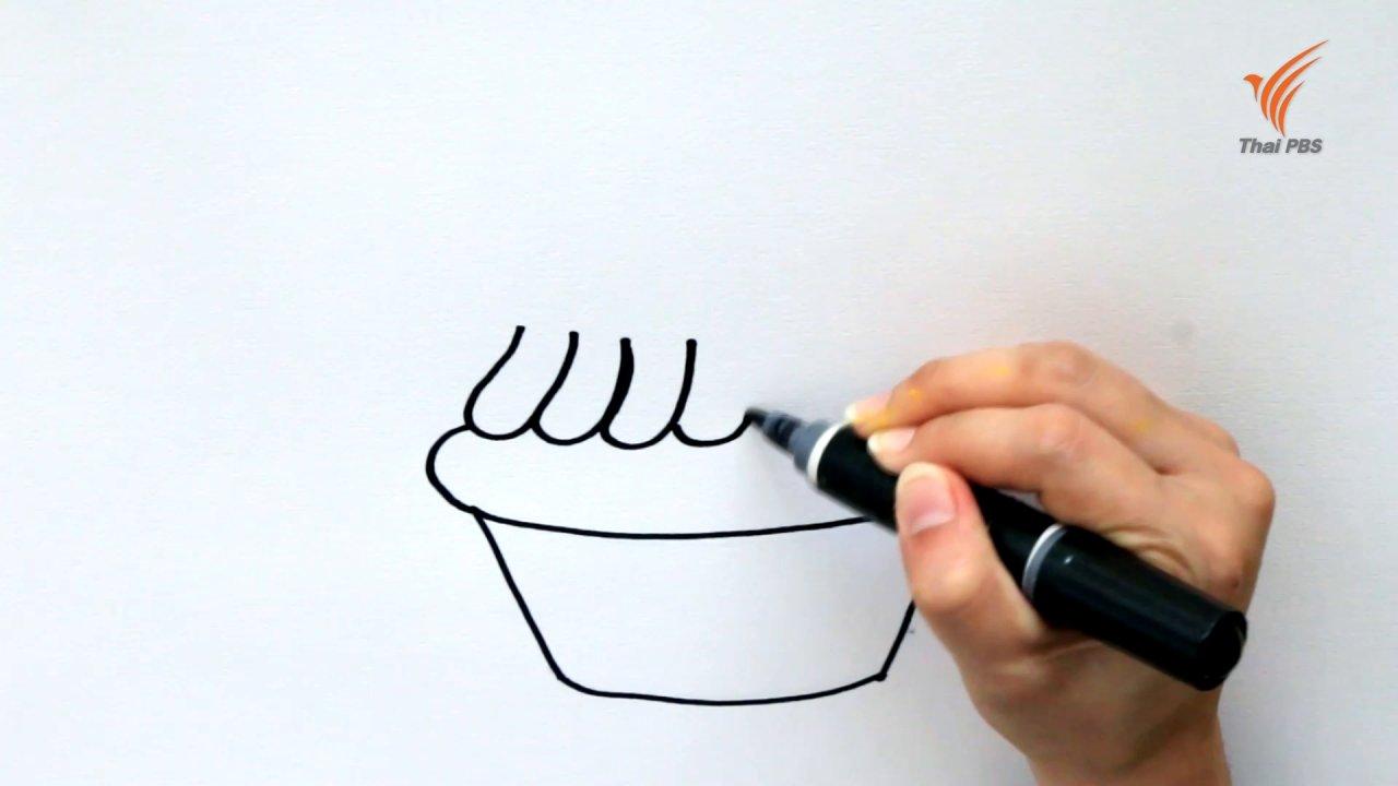 สอนศิลป์ - สอนศิลป์สอนวาด : คัปเค้กแสนหวาน