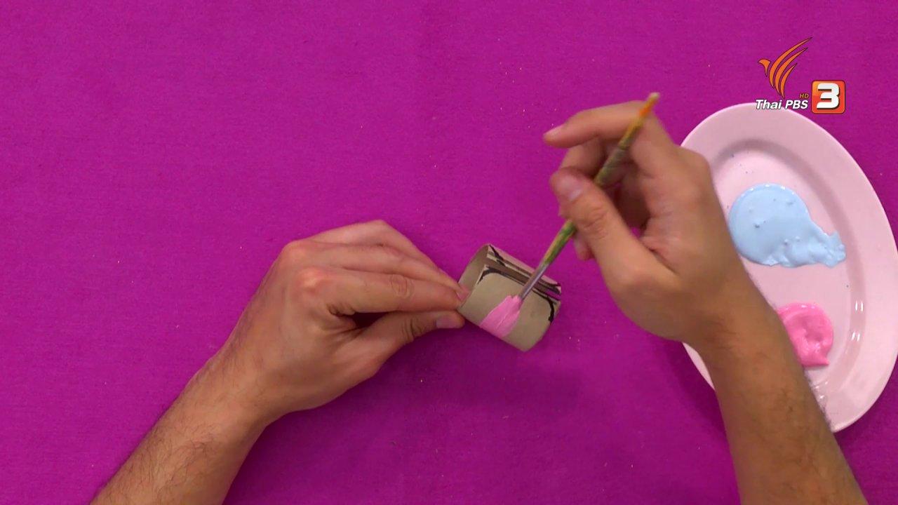 สอนศิลป์ - ไอเดียสอนศิลป์ : กำไลแกนกระดาษ