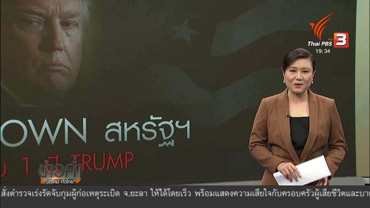 ข่าวค่ำ มิติใหม่ทั่วไทย - วิเคราะห์สถานการณ์ต่างประเทศ : ปัญหางบประมาณสหรัฐฯ สะท้อนปัญหาการทำงานของทรัมป์