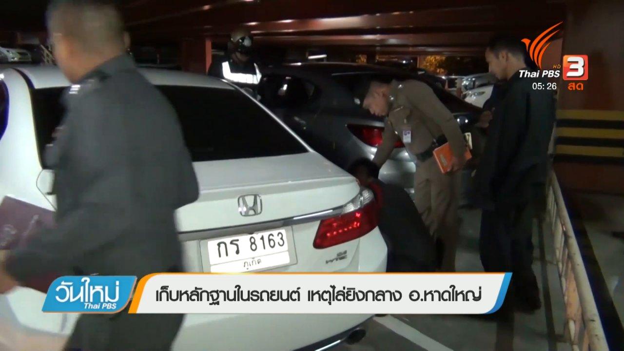 วันใหม่  ไทยพีบีเอส - เก็บหลักฐานในรถยนต์ เหตุไล่ยิงกลาง อ.หาดใหญ่