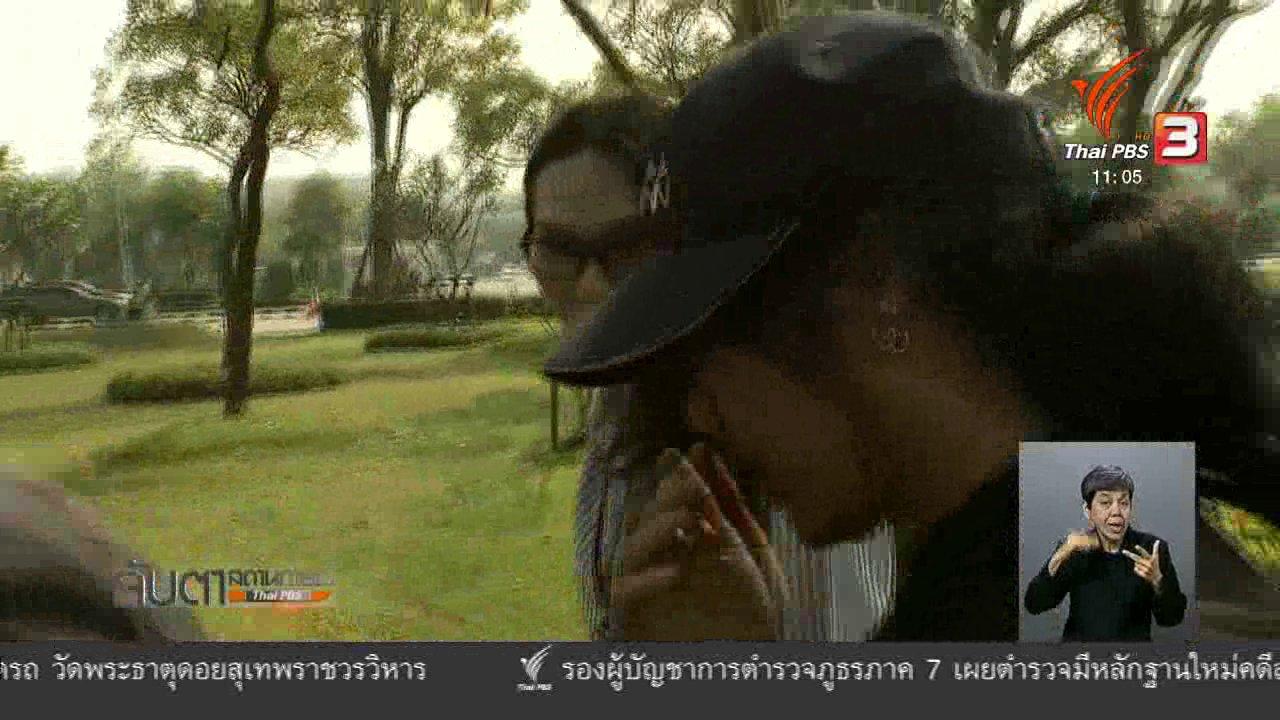 จับตาสถานการณ์ - สั่งยกเลิกภาพยนตร์อินเดียถ่ายทำต่อในไทย