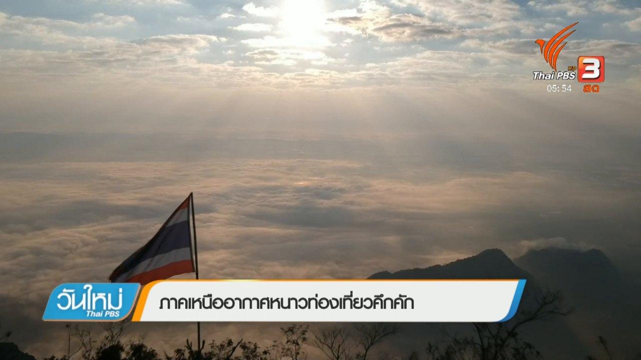 วันใหม่  ไทยพีบีเอส - ภาคเหนืออากาศหนาวท่องเที่ยวคึกคัก