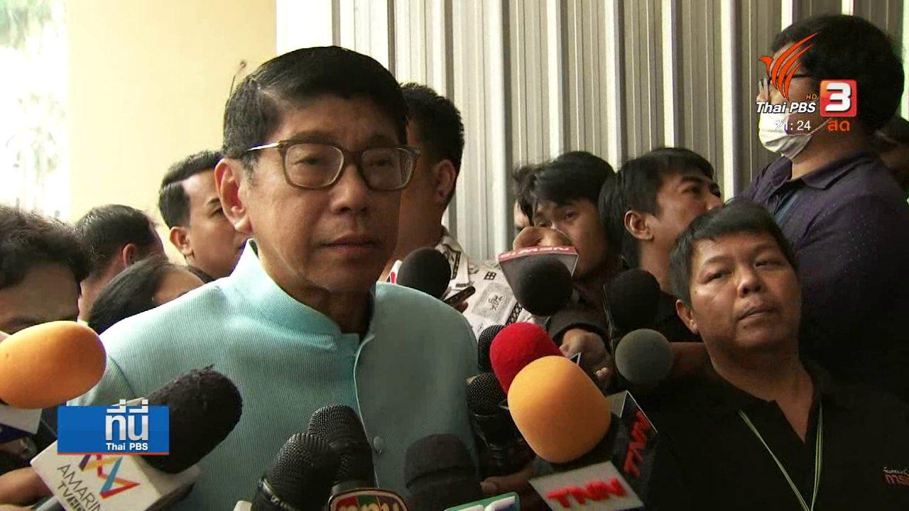 """ที่นี่ Thai PBS - ใบสั่ง คสช. แก้กฎหมาย """"ยื้อเลือกตั้ง"""""""