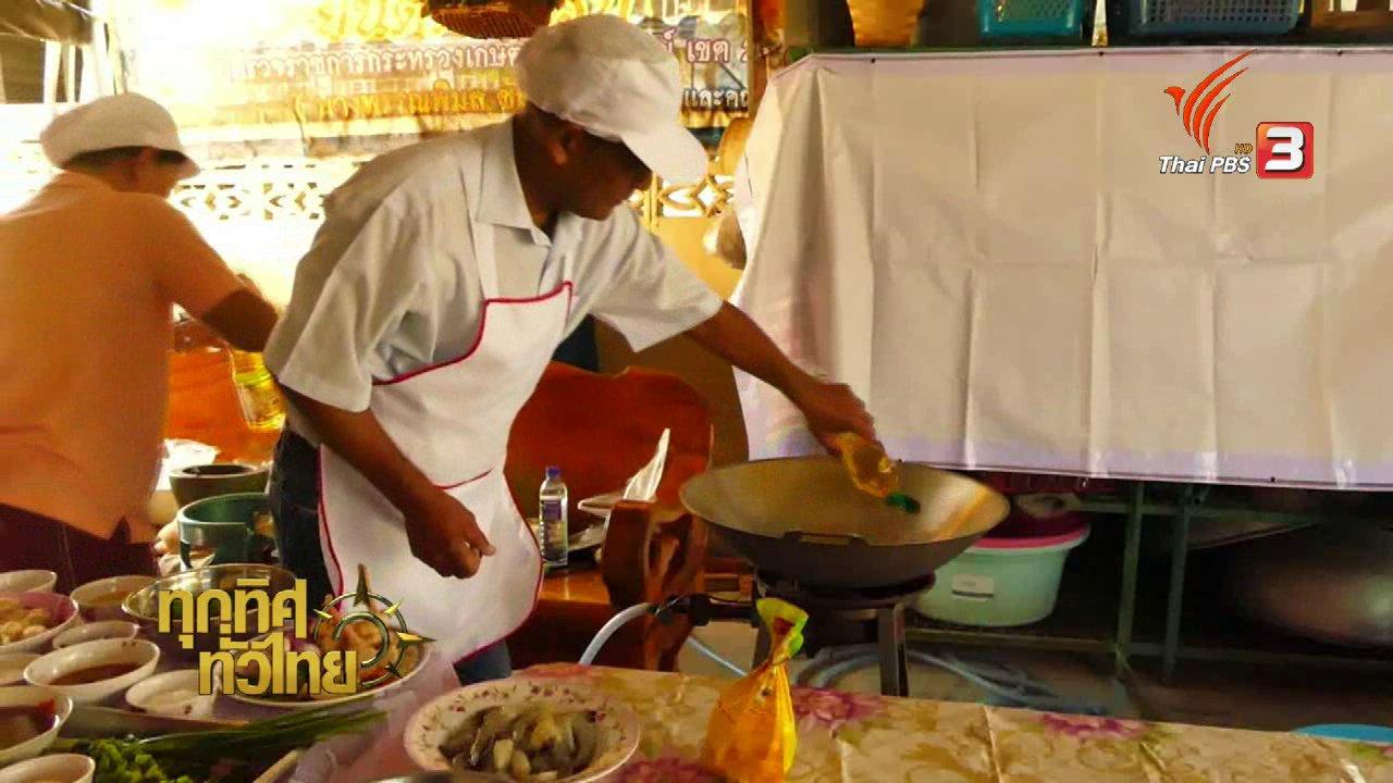 ทุกทิศทั่วไทย - ร้านอาหารในสิงห์บุรีเปิดขายทางออนไลน์
