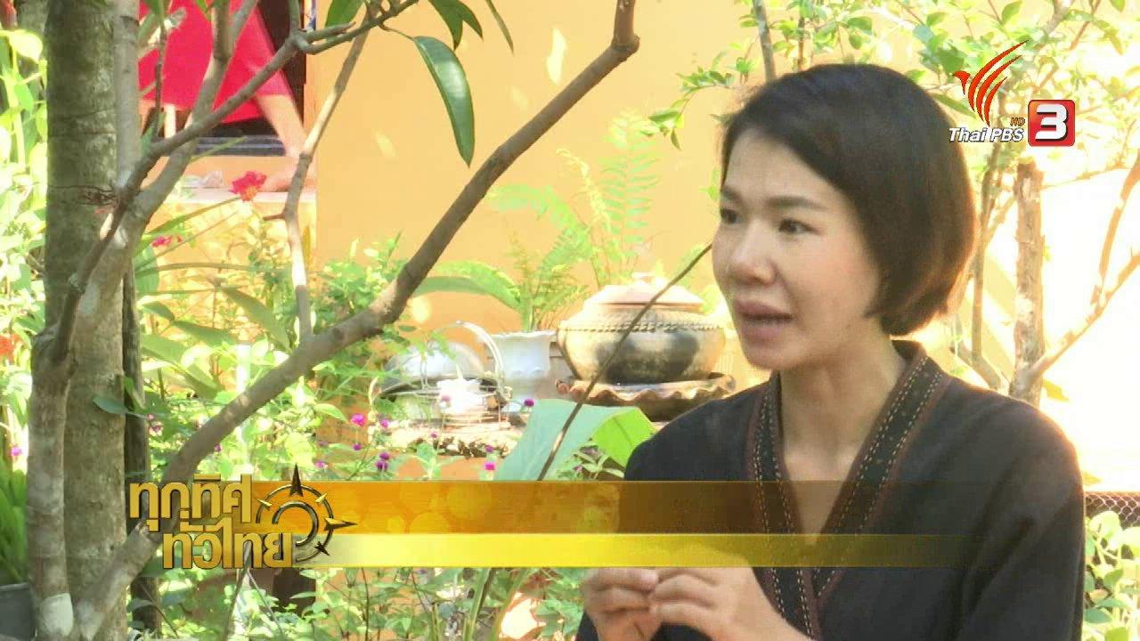 ทุกทิศทั่วไทย - กิจกรรมสร้างเสริมครอบครัวอบอุ่น