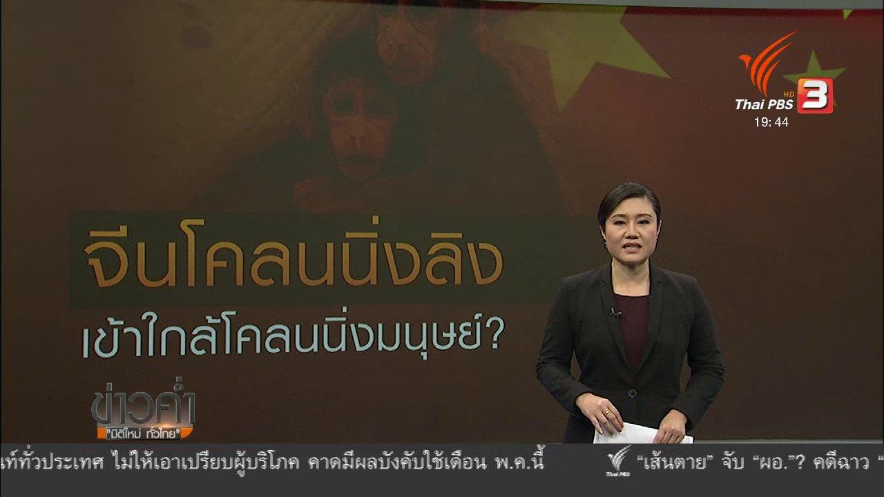 ข่าวค่ำ มิติใหม่ทั่วไทย - วิเคราะห์สถานการณ์ต่างประเทศ : นักวิทยาศาสตร์จีนโคลนนิ่งลิงสำเร็จ