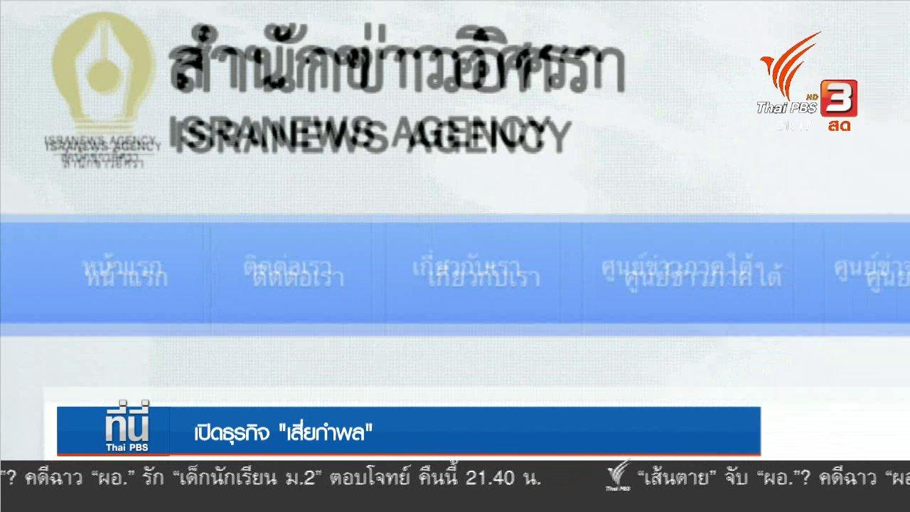 """ที่นี่ Thai PBS - เปิดธุรกิจทำงาน """"เสี่ยกำพล"""""""