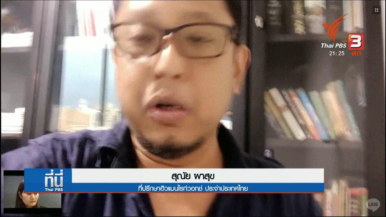 """ที่นี่ Thai PBS - รายงาน """"HRW"""" พบ ไทยแก้ปัญหาแรงงานประมงไม่ตรงจุด"""