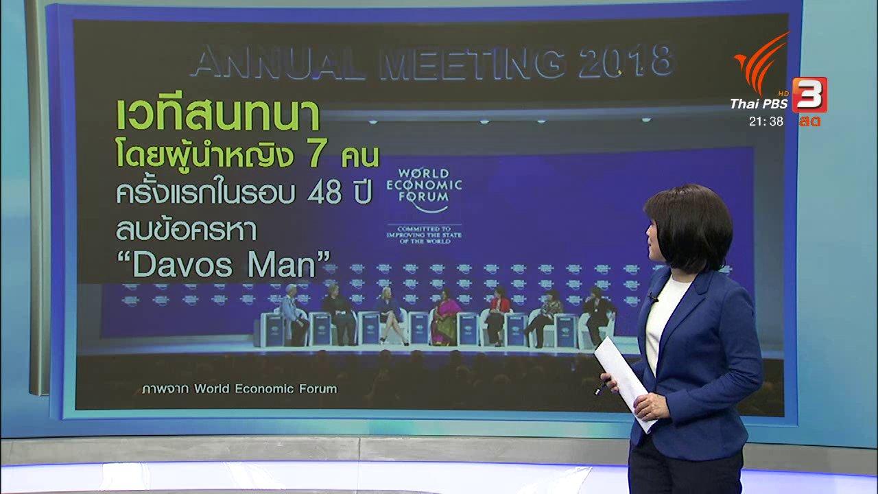 """ที่นี่ Thai PBS - ประชุมเศรษฐกิจโลก 2018 """"รับมือโลกที่เปราะบาง"""""""