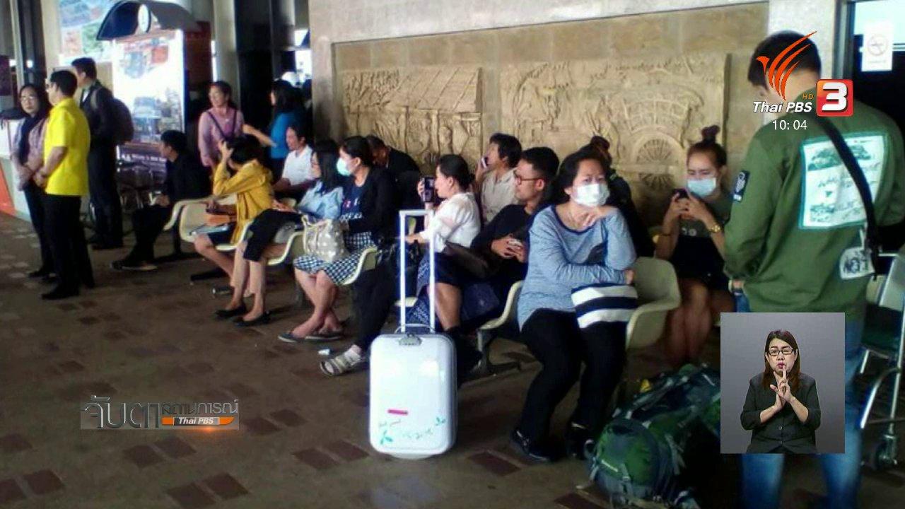 จับตาสถานการณ์ - ปิดสนามบินขอนแก่นชั่วคราว หลังเกิดเพลิงไหม้ช่วงเช้ามืด