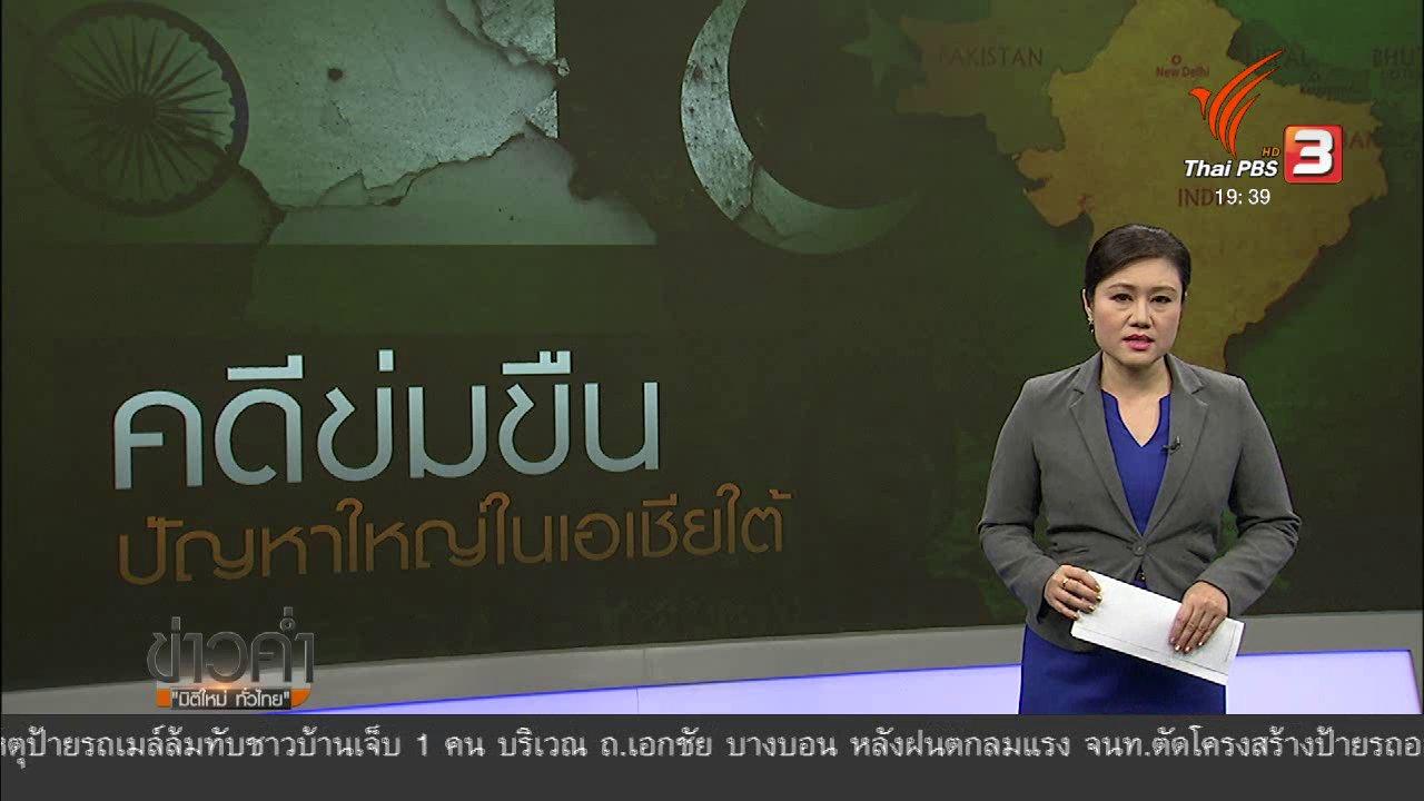 """ข่าวค่ำ มิติใหม่ทั่วไทย - วิเคราะห์สถานการณ์ต่างประเทศ : """"ข่มขืน"""" ปัญหาใหญ่ในแถบเอเชียใต้"""