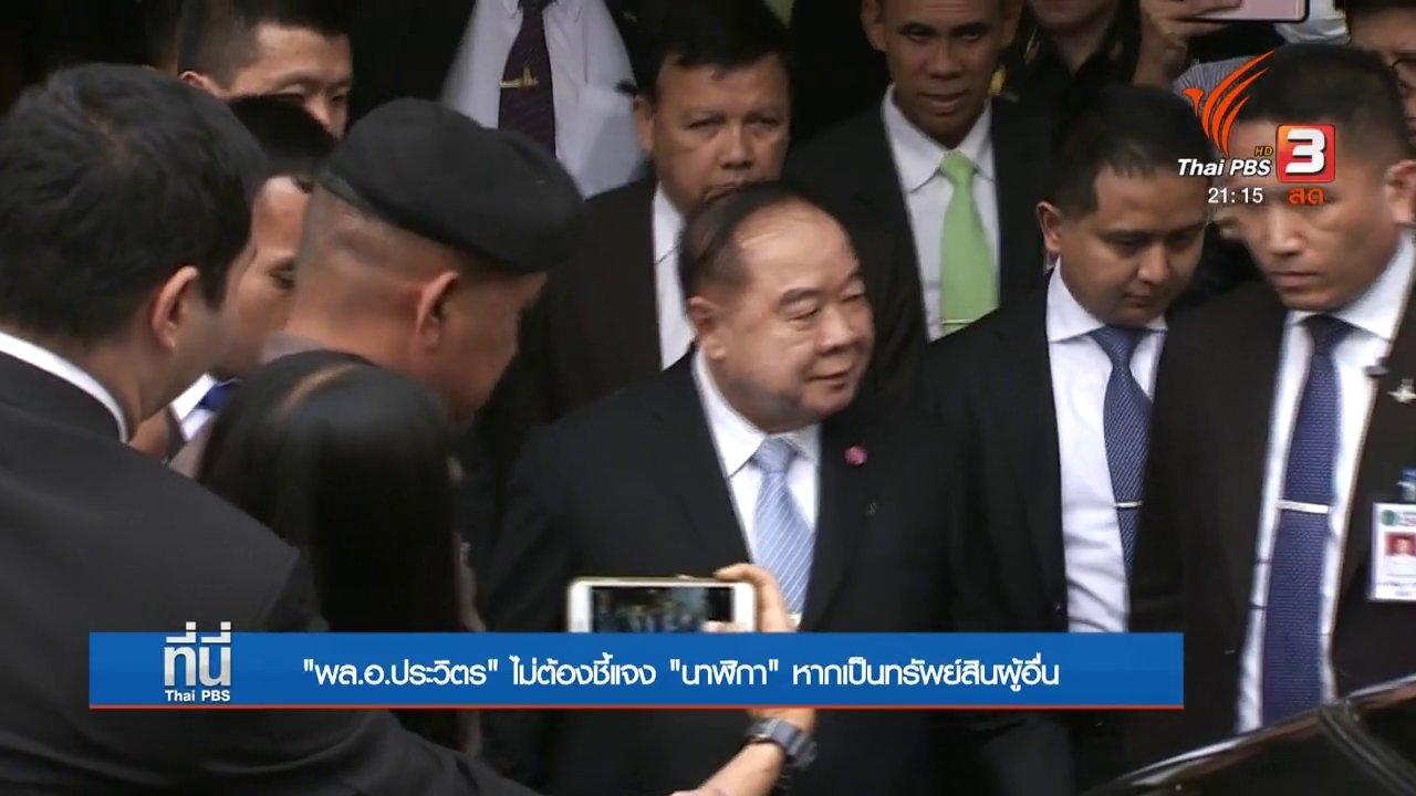 """ที่นี่ Thai PBS - """"พล.อ.ประวิตร"""" ไม่ต้องชี้แจง """"นาฬิกา"""" หากเป็นทรัพย์สินผู้อื่น"""