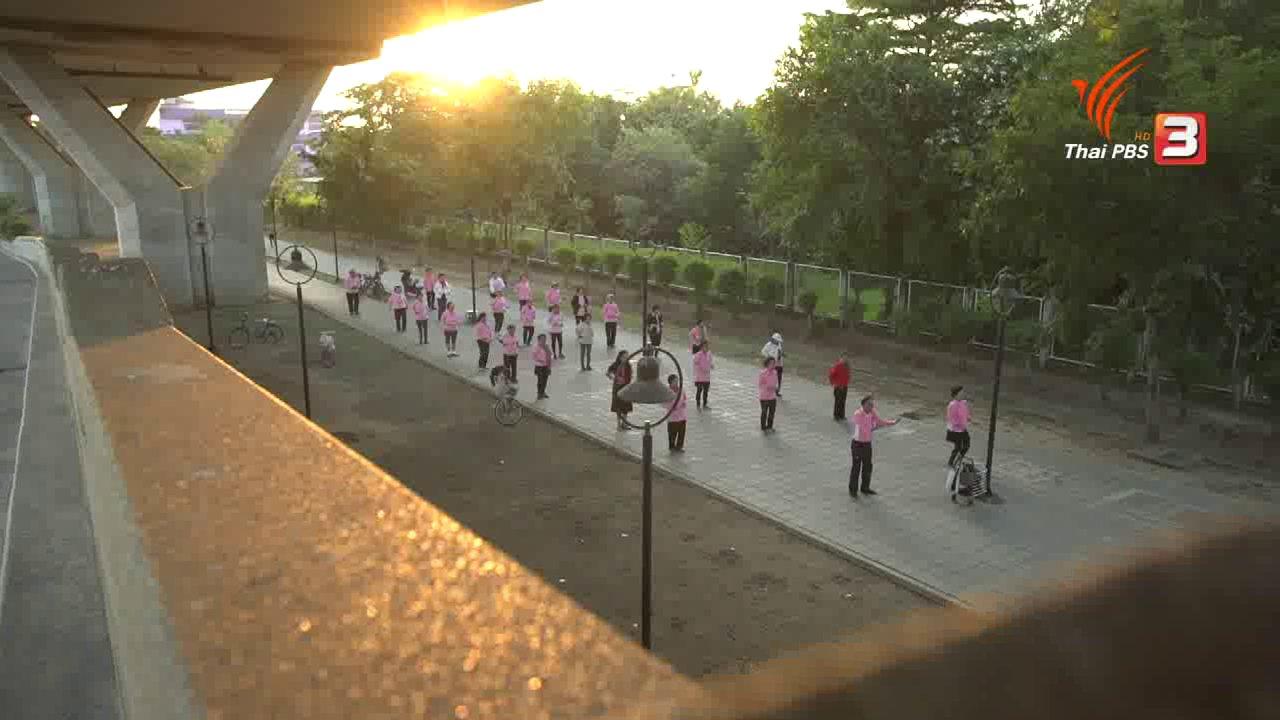 ลุยไม่รู้โรย สูงวัยดี๊ดี - สูงวัยไทยแลนด์ : คู่รักนักเต้นรุ่นเก๋า