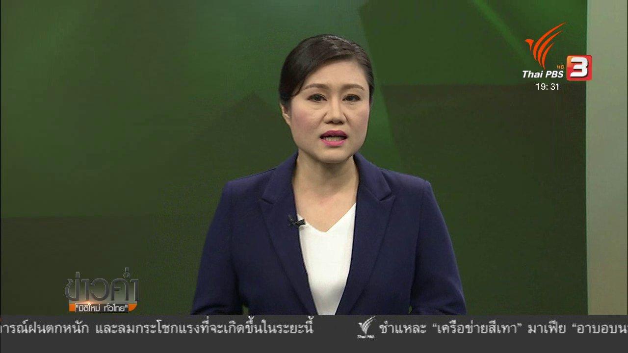 ข่าวค่ำ มิติใหม่ทั่วไทย - วิเคราะห์สถานการณ์ต่างประเทศ : นักการทูตของสหรัฐฯตำหนิซูจี