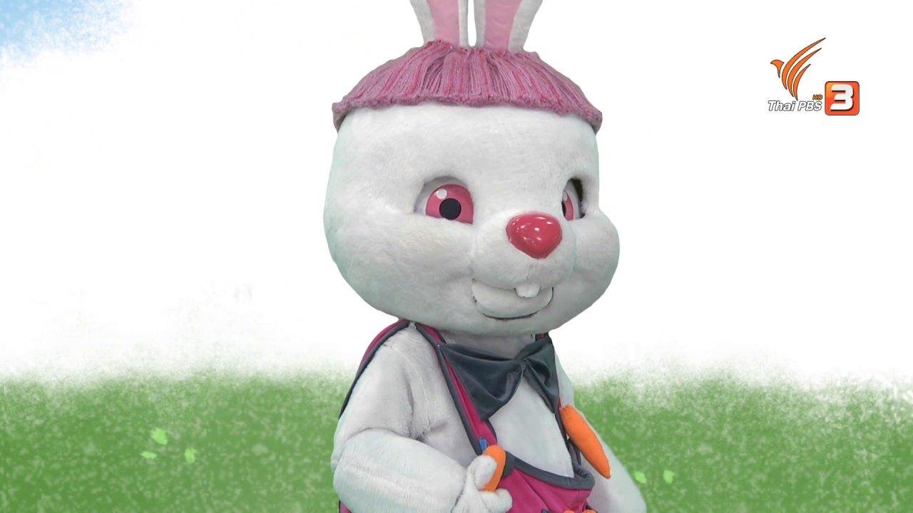 ขบวนการ Fun น้ำนม - นิทานของหนู : คุณป้าตุ๊กตาหมี