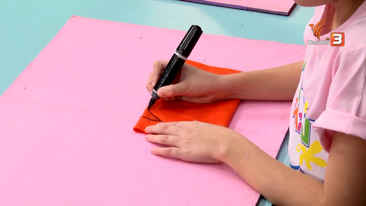 สอนศิลป์ - ไอเดียสอนศิลป์ : กระเป๋าจิ้งจอกแสนซน
