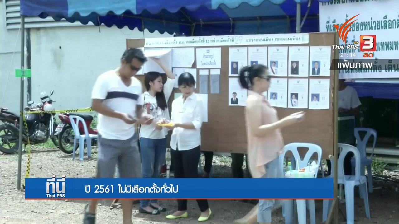 """ที่นี่ Thai PBS - ก.พ. 62 อาจไม่ใช่ """"โรดแมปสุดท้าย"""""""