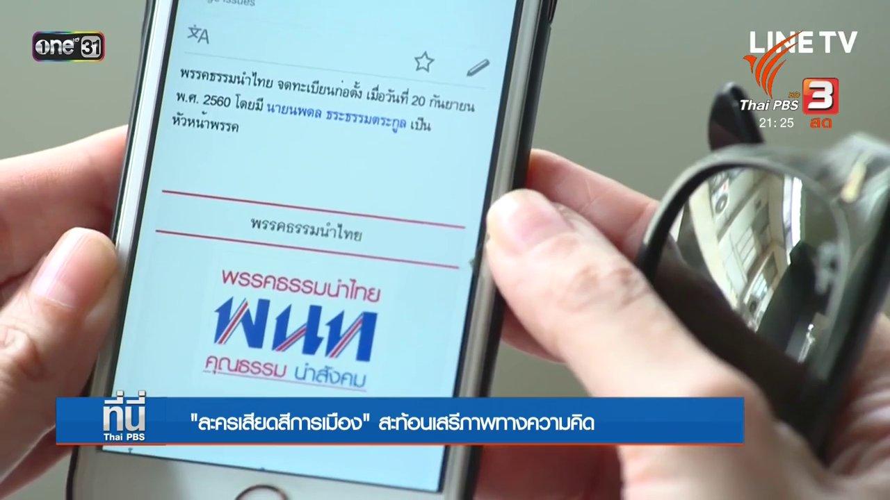 ที่นี่ Thai PBS - ที่นี่ Thai PBS : ละครเสียดสีการเมือง สะท้อนเสรีภาพทางความคิด