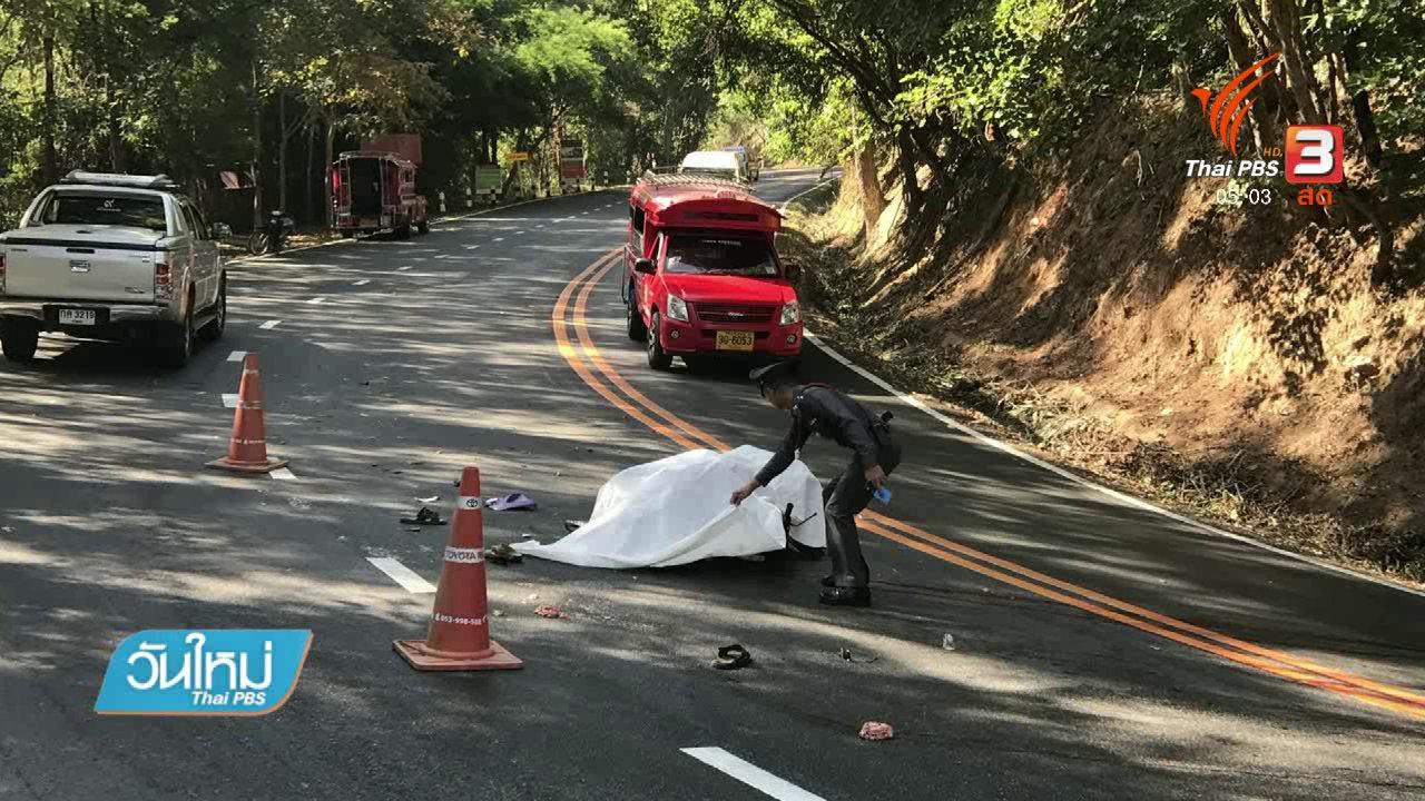 วันใหม่  ไทยพีบีเอส - จักรยานยนต์ชนรถสองแถวบนดอยสุเทพ เสียชีวิต 1 เจ็บ 1