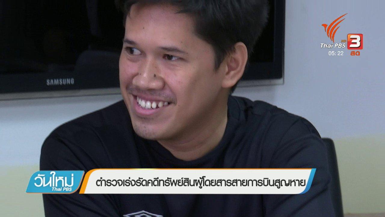 วันใหม่  ไทยพีบีเอส - ตำรวจเร่งรัดคดีทรัพย์สินผู้โดยสารสายการบินสูญหาย