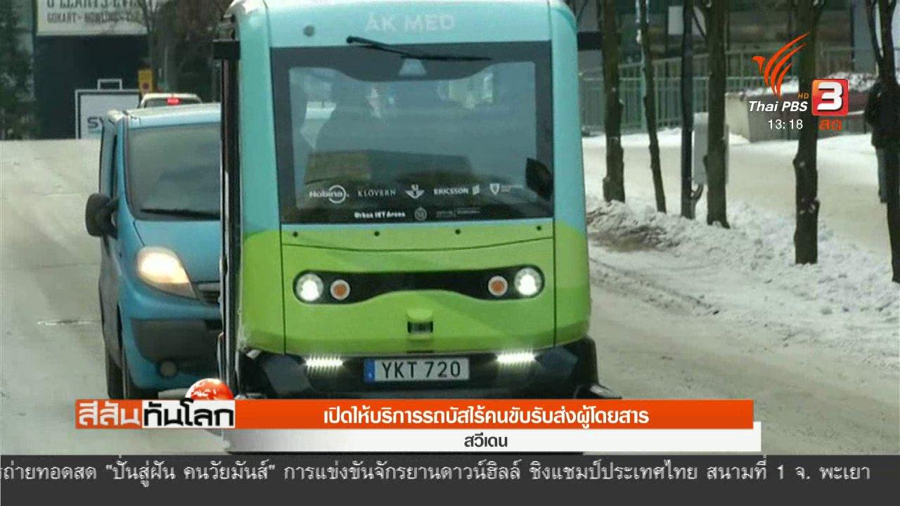 สีสันทันโลก - เปิดให้บริการรถบัสไร้คนขับรับส่งผู้โดยสาร
