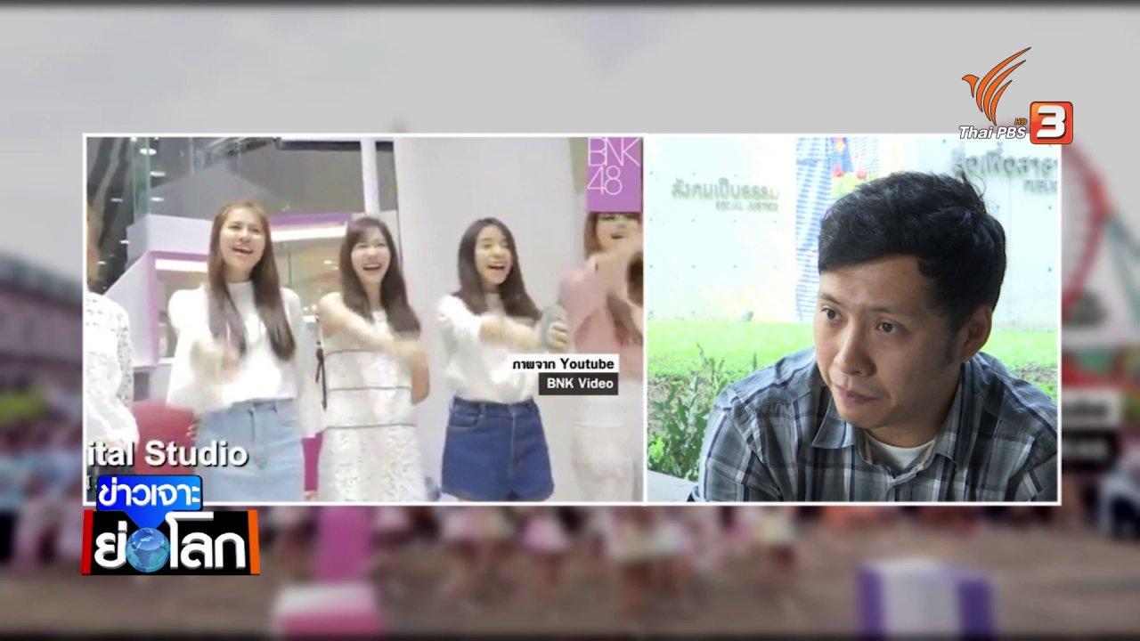 ข่าวเจาะย่อโลก - BNK 48 ไอดอลหญิงวงแรกของไทย ถอดโมเดลไอดอลญี่ปุ่น ปรับเข้าวัฒนธรรมไทย