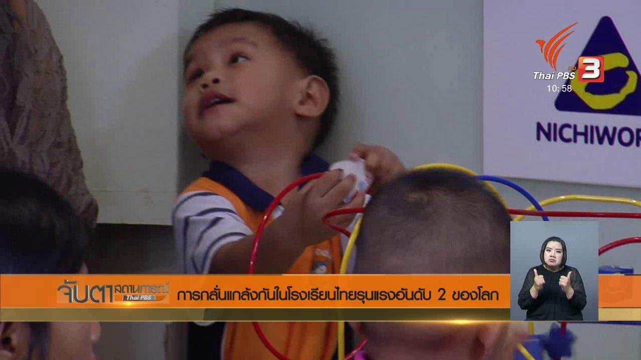 จับตาสถานการณ์ - การกลั่นแกล้งกันในโรงเรียนไทยรุนแรงอันดับ 2 ของโลก