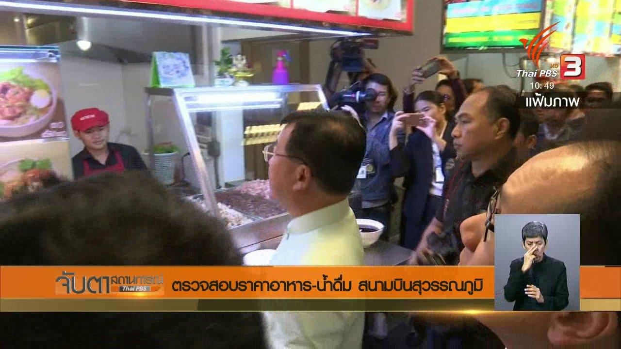 จับตาสถานการณ์ - ตรวจสอบราคาอาหาร - น้ำดื่ม สนามบินสุวรรณภูมิ